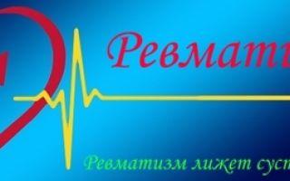 Как бороться с ревматизмом