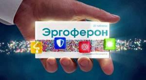 Эргоферон:инструкция по применению, формы выпуска и дозировка для детей и взрослых, противопоказания и стоимость препарата