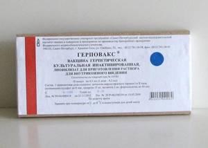 Лечение мужского и женского генитального герпеса