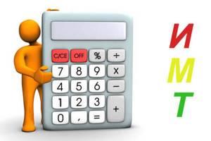 Калькулятор ИМТ: что это такое, общепринятая формула индекса массы тела, расчет нормы и отклонений, трактовка результатов
