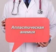 Первые признаки апластической анемии: симптомы и лечение заболевания у детей и взрослых, прогноз для жизни