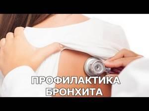 Трахеобронхит у взрослых: разновидности заболевания и специфика проявления патологии, медикаментозные и народные способы лечения, меры профилактики