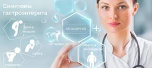 Гастроэнтерит у взрослых: классификация и причины заболевания, осложнения и прогноз для пациента, методы лечения в домашних условиях