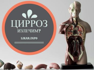 Билиарный цирроз печени: что это такое, симптомы заболевания, способы лечения и профилактики, возможные осложнения